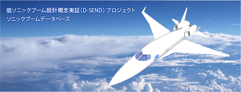 Low Sonic-Boom Design Concept Demonstration(D-SEND)Project Sonic-Boom Database